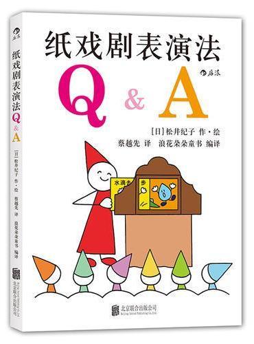 """纸戏剧表演法Q&A:全新故事形式""""纸戏剧""""的表演法权威教程"""