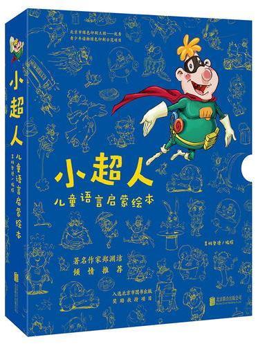小超人儿童语言启蒙绘本(套装共6册)