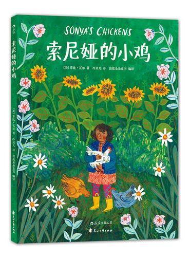 索尼娅的小鸡:关于亲情、失去与守护的温暖绘本