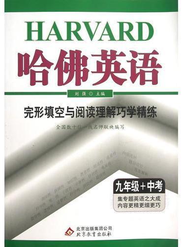 (2018)哈佛英语 完形填空与阅读理解巧学精练 九年级+中考