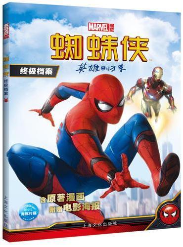 蜘蛛侠终极档案