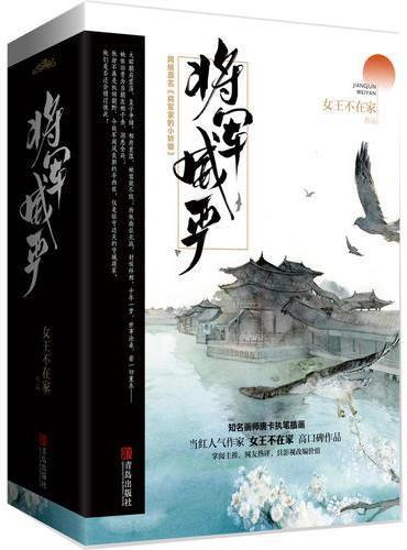 将军威严(共2册)