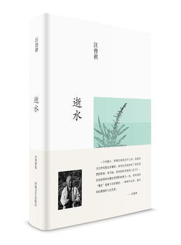 汪曾祺集:逝水(布面精装)