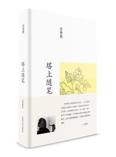 汪曾祺集:塔上随笔(布面精装)