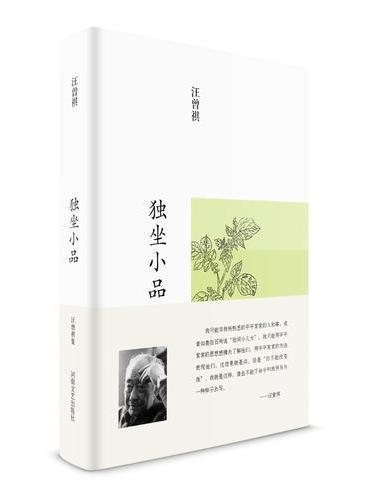 汪曾祺集:独坐小品(布面精装)