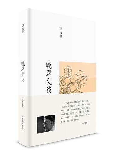 汪曾祺集:晚翠文谈(布面精装)