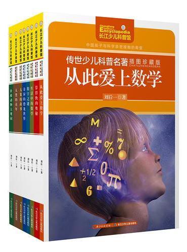 刘后一算得快数学系列(套装)