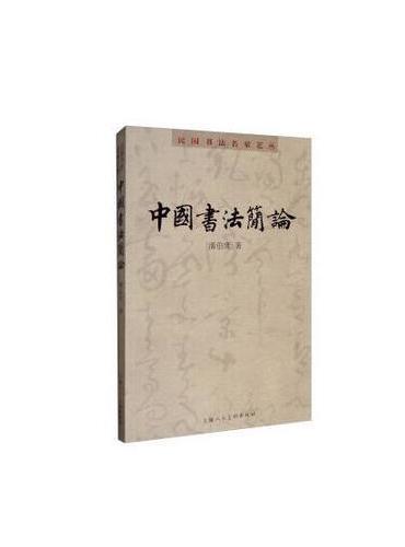 中国书法简论—民国书法名家艺丛
