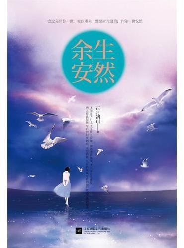 余生安然(全3册)