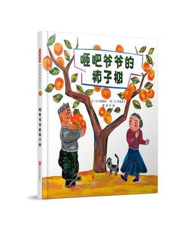 咂吧爷爷的柿子树——(启发童书馆出品)