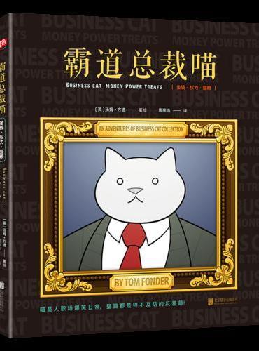 霸道总裁喵:金钱、权力、猫粮