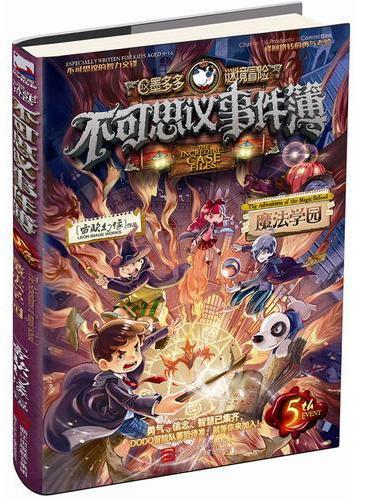 墨多多迷境冒险 不可思议事件簿:魔法学园(5)