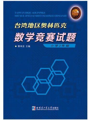 台湾地区奥林匹克数学竞赛试题 小学2年级