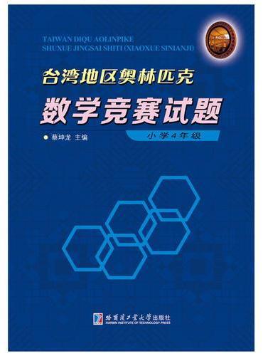 台湾地区奥林匹克数学竞赛试题 小学4年级