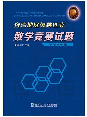 台湾地区奥林匹克数学竞赛试题 小学5年级