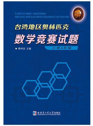 台湾地区奥林匹克数学竞赛试题 小学6年级