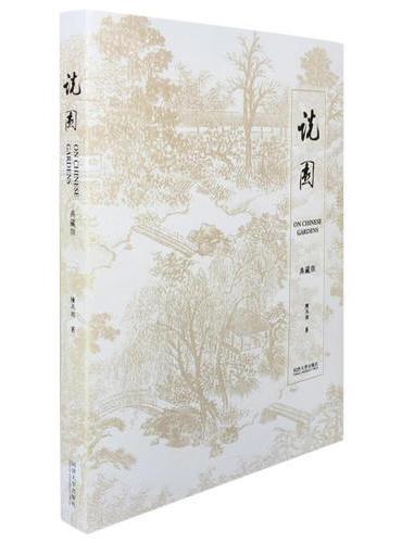 说园(典藏版):著名古园林与建筑专家陈从周先生的重要学术论著,位居国内各园林类书籍之首