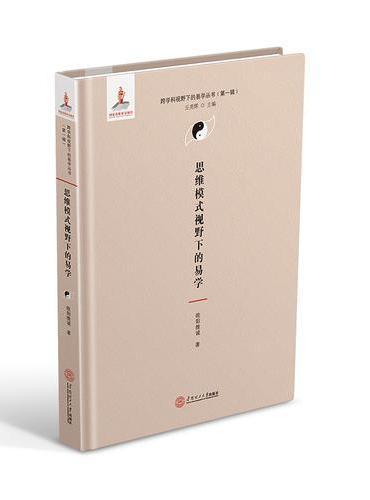 思维模式视野下的易学(跨学科视野下的易学丛书、丘亮辉主编.第一辑)