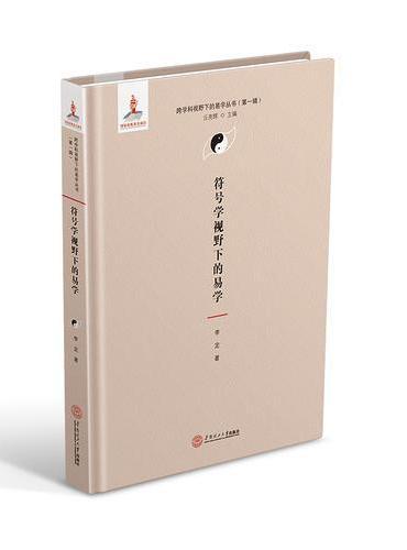 符号学视野下的易学(跨学科视野下的易学丛书、丘亮辉主编.第一辑)