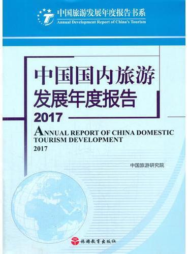 中国国内旅游发展年度报告2017