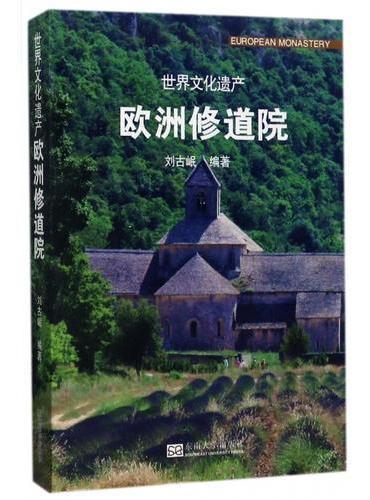 世界文化遗产——欧洲修道院