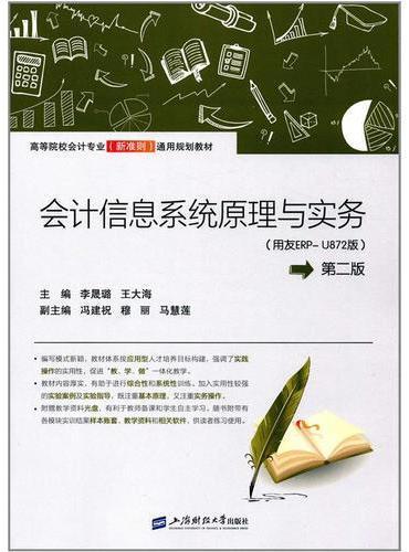 会计信息系统原理与实务(用友ERP-U872)(附光盘)