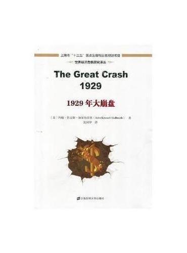 1929年大崩盘(引进版)