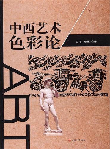 中西艺术色彩论