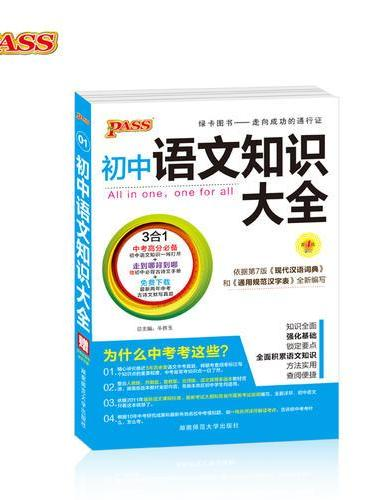 pass绿卡图书17版初中语文知识大全(通用版).1
