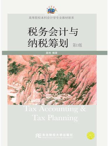 税务会计与纳税筹划(第13版)