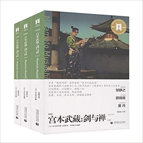 奥斯卡经典文库—宫本武藏:剑与禅(全三册)
