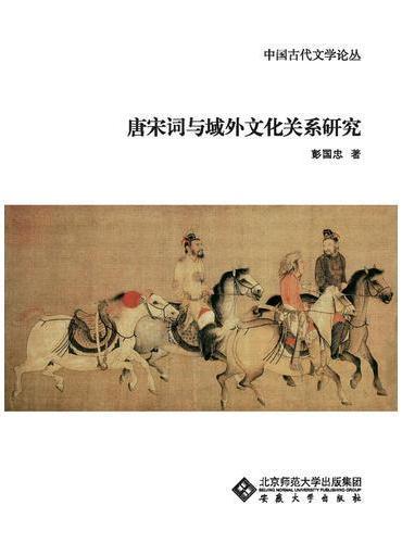 唐宋词与域外文化关系研究