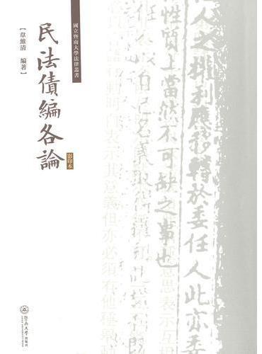 民法债编各论(影印本)(国立暨南大学法律丛书)