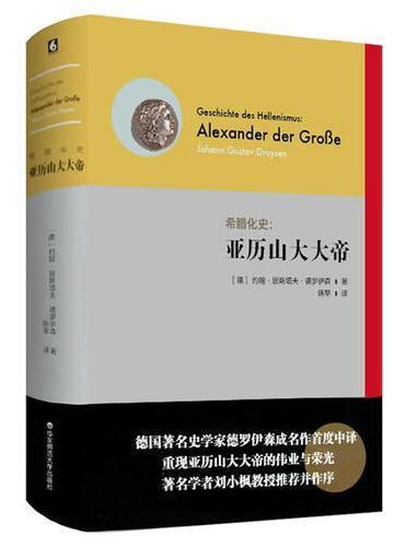 希腊化史:亚历山大大帝