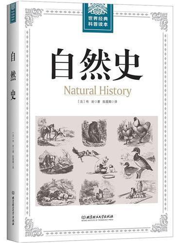 世界经典科普读本——自然史