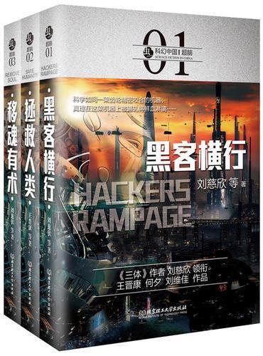 虫·科幻中国·超脑(函套共3册)