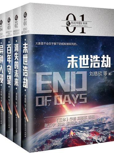 虫·科幻中国·未来(函套共4册)