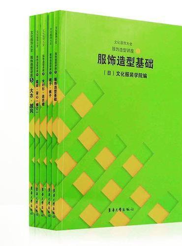 服饰造型讲座① ② ③ ④ ⑤(全套5册)