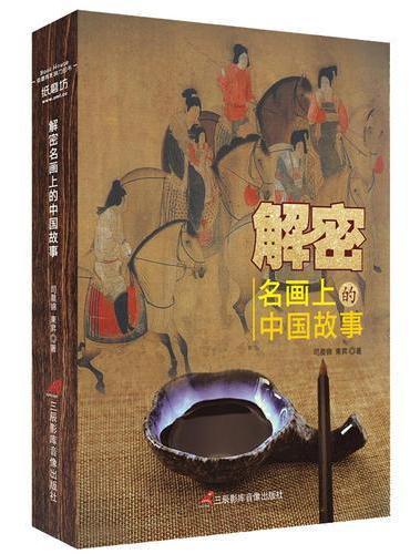 解密名画上的中国故事