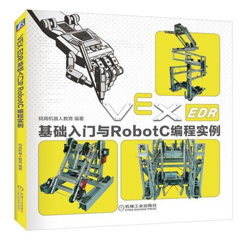 VEX-EDR基础入门与RobotC编程实例