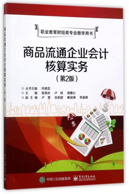 商品流通企业会计核算实务(第2版)