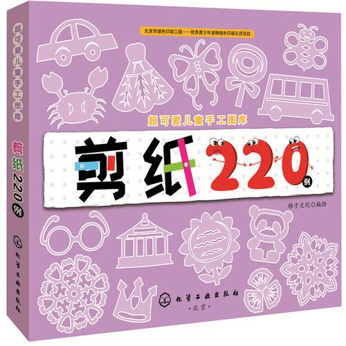 超可爱儿童手工图库--剪纸220例