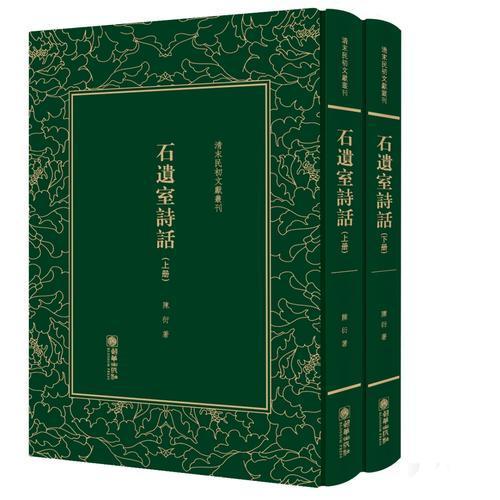 石遗室诗话——清末民初文献丛刊