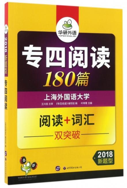 专四阅读180篇 赠全文翻译本2018改革新题型英语专业四级 华研外语