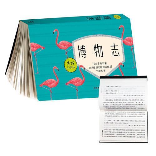 博物志(步客口袋书)