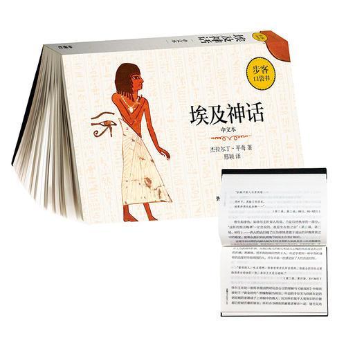 埃及神话(中文本)(步客口袋书)