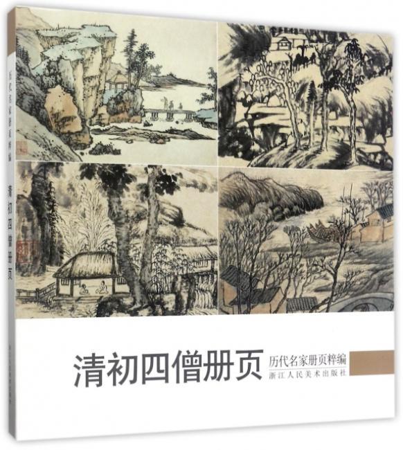 历代名家册页粹编:清初四僧册页