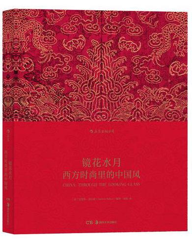 """镜花水月:大都会艺术博物馆时尚展览""""中国:镜花水月""""图录"""