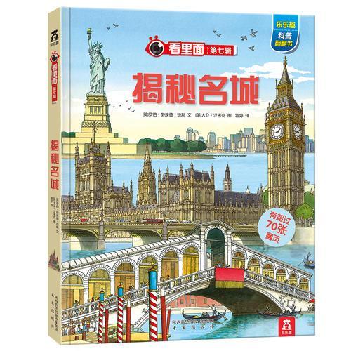 看里面系列第7辑-揭秘名城