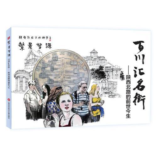 繁景梦缘:静安历史文化故事系列连环画——百川汇名街:陕西北路的前世今生